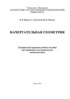 Жарков Н.И., Калтыгин А.Л., Мануков Ю.Н. Начертательная геометрия