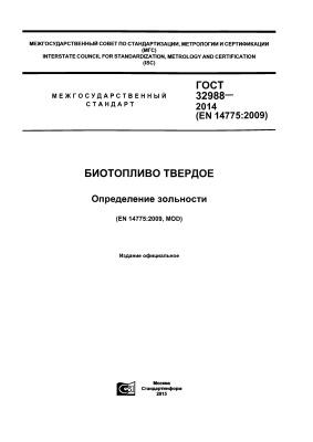 ГОСТ 32988-2014 (EN 14775:2009) Биотопливо твердое. Определение зольности
