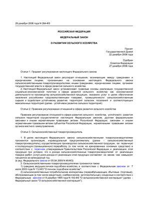 Федеральный закон от 29.12.2006 N 264-ФЗ (ред. от 28.02.2012) О развитии сельского хозяйства