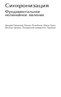 Пиковский А., Розенблюм М., Куртс Ю. Синхронизация: Фундаментальное нелинейное явление