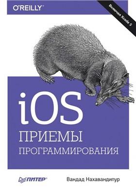 Нахавандипур Вандад. iOS. Приемы программирования