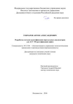 Гончаров А.А. Разработка методов идентификации виртуальных анализаторов для АСУ ТП ректификации нефти