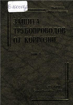 Мустафин Ф.М. Защита трубопроводов от коррозии. Том 1