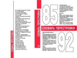 Максимов В.И. и др. Словарь перестройки