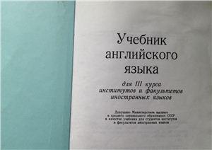 Шевцова С.В. Учебник английского языка для III курса институтов и факультетов иностранных языков