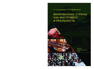 Сулакшин С.С., Кравченко Л.И. Макробаланс страны как инструмент и реальность