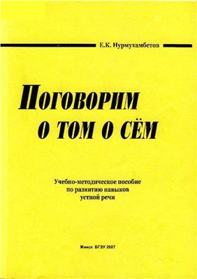 Нурмухамбетов Е.К. Поговорим о том о сём