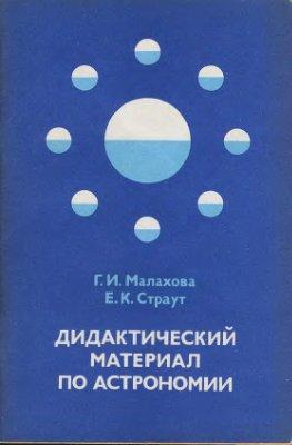 Малахова Г.И., Страут Е.К. Дидактический материал по астрономии