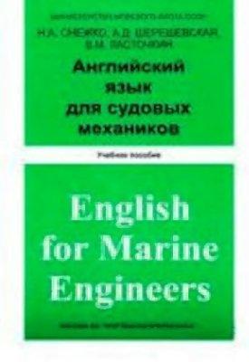 Снежко Н.А., Шерешевская А.Д. Английский язык для судовых механиков