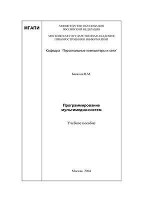 Баканов В.М. Программирование мультимедиа-систем