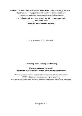 Батенко И.В., Устинова Н.А. Tunneling, Shaft Sinking and Drifting (Прокладывание тоннелей. Проходка вертикальных и горизонтальных выработок)