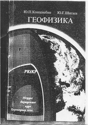 Конценебин Ю.П., Шигаев Ю.Г. Геофизика