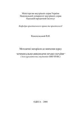 Робоча програма - Кримінально-виконавче право України