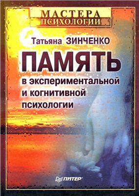 Зинченко Т.П. Память в экспериментальной и когнитивной психологии