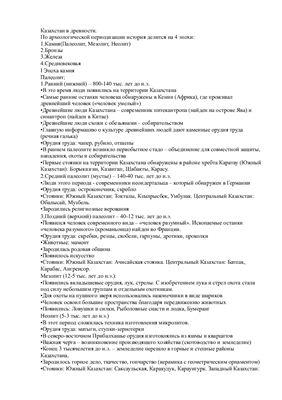 Шпора по истории Казахстана