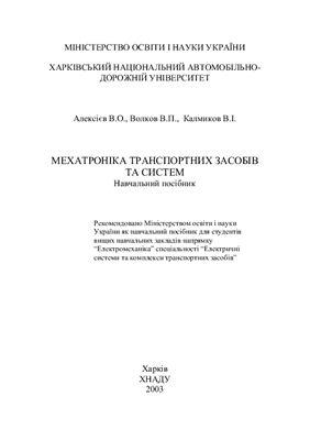 Алексієв О.П., Волков В.П., Калмиков В. І. Мехатроніка транспортних засобів та систем. Навчальний посібник