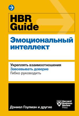 Довнар Наталья (ред.). HBR Guide. Эмоциональный интеллект