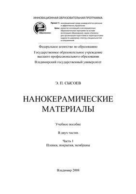 Сысоев Э.П. Нанокерамические материалы. Часть 1. Пленки, покрытия, мембраны