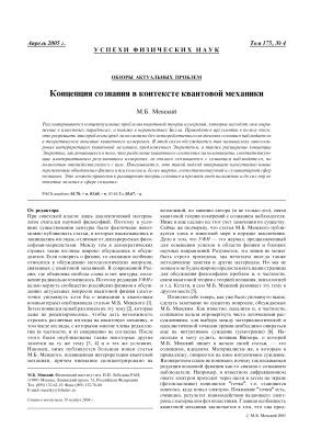 Менский М.Б. Концепция сознания в контексте квантовой механики