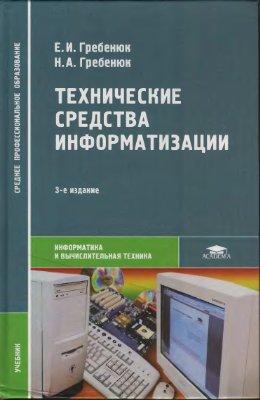 Гребенюк Е.И., Гребенюк Н.А. Технические средства информатизации