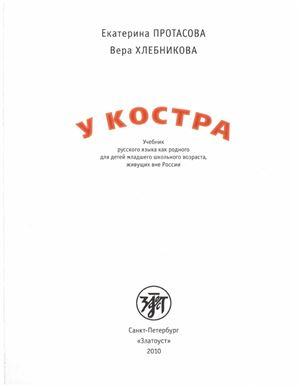 Протасова Е.Ю., Хлебникова В.М. У костра