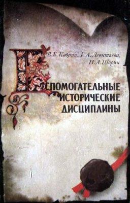 Кобрин В.Б., Леонтьева Г.А., Шорин П.А. Вспомогательные исторические дисциплины