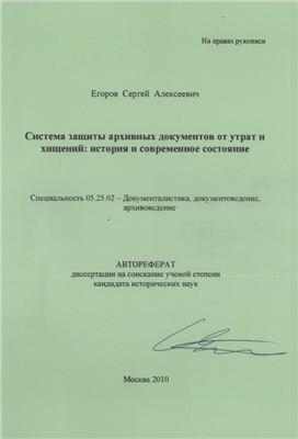 Егоров С.А. Система защиты архивных документов от утрат и хищений: история и современное состояние