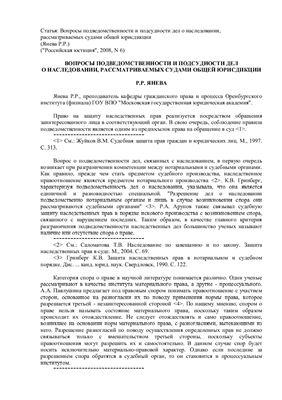 Янева Р.Р. Вопросы подведомственности и подсудности дел о наследовании, рассматриваемых судами общей юрисдикции