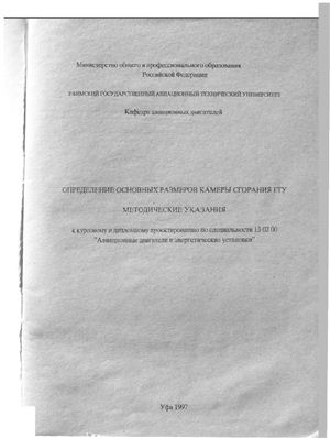 Харитонов В.Ф. (составитель) Определение основных размеров камеры сгорания ГТУ