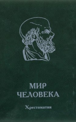Малышевский А.Ф. (сост.). Мир человека. Хрестоматия для учащихся старших классов