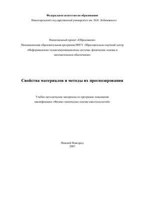 Сулейманов Е.В. (сост.) Свойства материалов и методы их прогнозирования