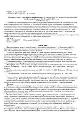 Плотинский Ю.М. Модели социальных процессов