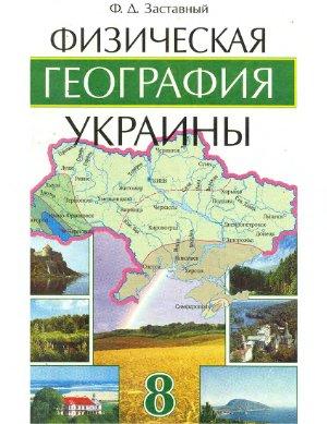 Заставный Ф.Д. Физическая география Украины. 8 класс