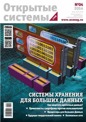 Открытые системы 2014 №04
