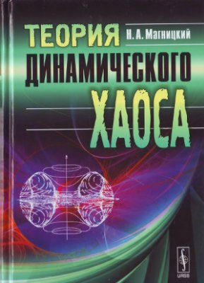 Магницкий Н.А. Теория динамического хаоса