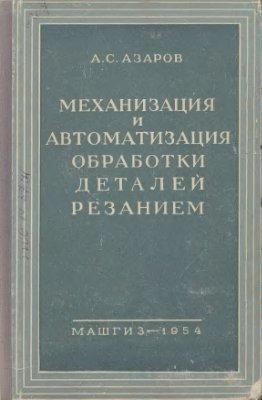 Азаров А.С. Механизация и автоматизация обработки деталей резанием
