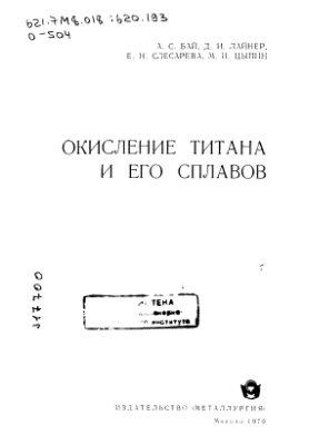 Бай А.С., Лайнер Д.И., Слесарева Е.Н., Цыпин М.И. Окисление титана и его сплавов