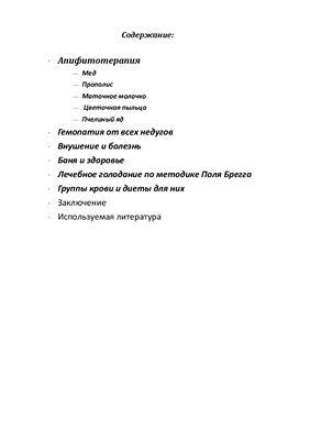 Лечение болезней без лекарств. Нетрадиционная медицина