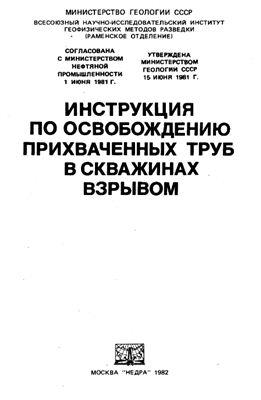 Инструкция по освобождению прихваченых труб в скважинах взрывом