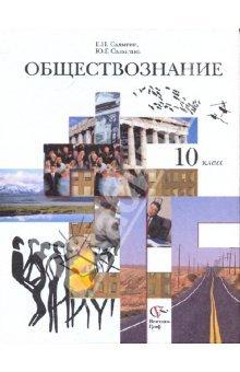 Салыгин Е.Н., Салыгина Ю.Г. Обществознание 10 класс