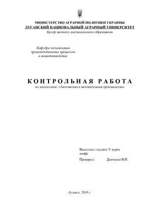 Контрольная работа - Автоматика и автоматизация производства