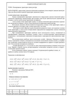 Лабораторная работа - Планирование траектории манипулятора