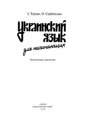 Терлак З., Сербеньска О. Украинский язык для начинающих