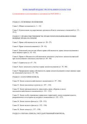 Земельный кодекс Республики Казахстан