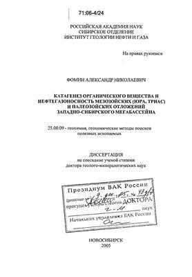 Фомин А.Н. Катагенез органического вещества и нефтегазоносность мезозойских (юра, триас) и палеозойских отложений Западно-Сибирского мегабассейна