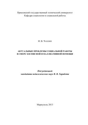 Чаплин И.В. Актуальные проблемы социальной работы в сфере хосписной и паллиативной помощи