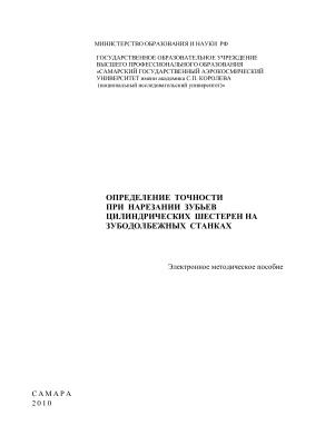 Демин Ф.И. Определение точности при нарезании зубьев цилиндрических шестерен на зубодолбежных станках
