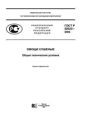 ГОСТ Р 52622-2006 Овощи сушеные. Общие технические условия