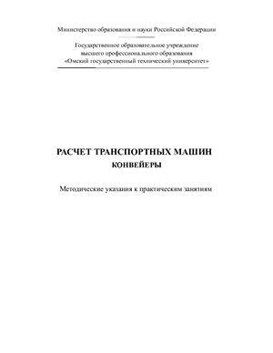 Волков р а гнутов а н дьячков в к и др конвейеры лабораторные конвейеры