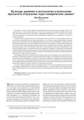 Культурно-историческая психология 2005 №01